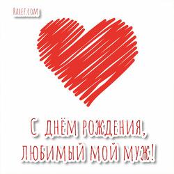 С днём рождения, любимый!!! Картинка, открытка!