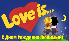 С Днём рождения, любовь моя! Я тебя люблю!