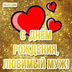 С Днем Рождения мой хороший! Моя любовь, моя жизнь, мой муж, моё все! Картинка! Открытка!