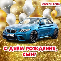 С днем рождения, сын! БМВ! Открытка! Картинка! BMW! Синяя Бэха!