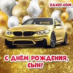 С днем рождения, сын! БМВ! Открытка с машиной! Картинка с авто! BMW! Желтый BMW 3 серии F30 купе, BMW M3, золотой автомобиль BMW M3!