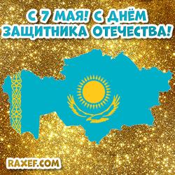 С днем защитника Отечества в Казахстане! Открытка, картинка с флагом и границами страны!