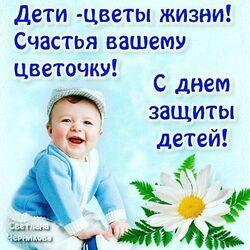 С Днем защиты детей! 1 июня! Картинка! Открытка! Малыш! Картинка с малышом!