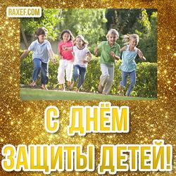 С днем защиты детей! Картинка! Открытка! 1 июня! Открытки - Праздники - День защиты детей