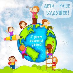 С Днём защиты детей! Картинка! Открытка! Детки наше всё!