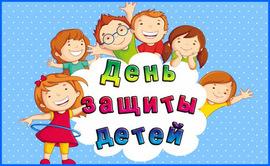 С днем защиты детей! Картинка! Открытка! Всемирный день детей! Скачать картинку!