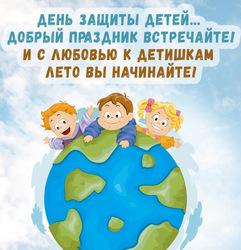 С Днём защиты детей! Открытка! Скачать! Красивую!