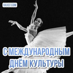 С международным днём культуры! Открытка! Картинка с балериной!