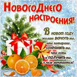 С наступающим новым годом 2022! Новогоднего настроения! Открытка, картинка!