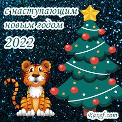 С наступающим новым годом 2022! Открытка с тигром! Красивая картинка с ёлкой и тигром!