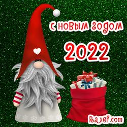 С новым 2022 годом! Открытка, картинка с блестящим фоном и гномом!