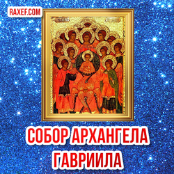 С праздником архангела Гавриила всех! С 8 апреля!
