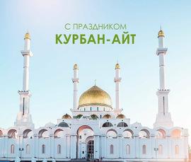 С праздником Курбан Айт! Открытка! Картинка! Яркая, солнечная и очень красивая поздравительная открытка с мечетью!