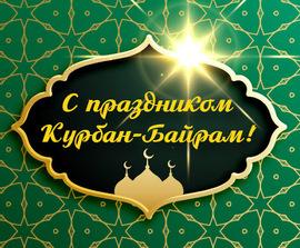 С праздником Курбан-Байрам! Картинка, открытка! Красивое поздравление!