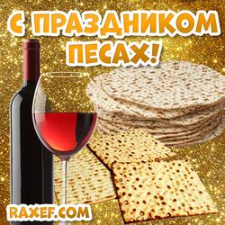 С праздником Песах! Открытка с вином и лепёшками!