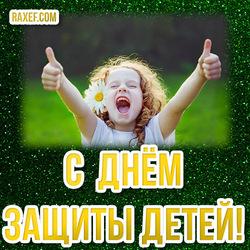 С праздником! С 1 июня! Открытка! Картинка! День защиты детей!