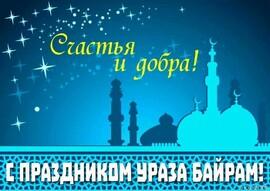 С праздником Ураза Байрам! Красивая открытка! Картинка! Ораза Байрам! Скачать бесплатно!