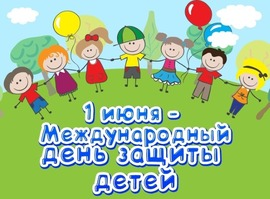 Скачать картинку всемирный день детей!