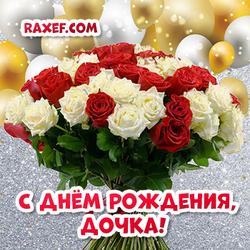 Скачать открытку с днем рождения дочери! Дочка! Букет роз для любимой доченьки! Розы!