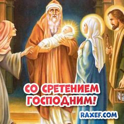 Со Сретением Господним! Открытка! Картинка со святым Симеоном, младенцем Иисусом, матерью его Марией и Иосифом!