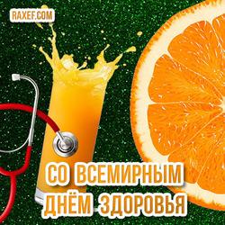 Со всемирным днём здоровья! Красивая открытка, картинка на 7 апреля! Апельсиновый сок! Апельсин!
