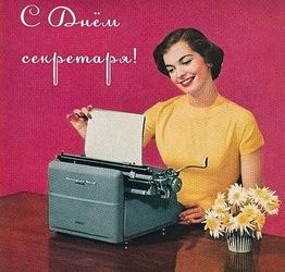 Супер секретарь ты! Открытка на день секретаря! Картинка! Красивая!
