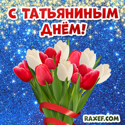 Татьянин день! Открытка для Татьяны! Картинка на синем фоне с блёстками и с красивыми цветами (белыми и красными тюльпанами)!