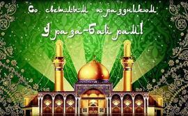 Ураза Байрам! Картинка! Открытка! Скачать бесплатно! Зеленый фон, мечеть, блестки и звёзды.