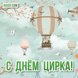 Всемирный день цирка! Открытка! Картинка! Красивая!