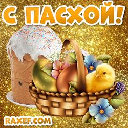 Золотая картинка с пасхой! Открытка на золотом фоне с куличом и пасхальными яйцами, с цыплёнком в...
