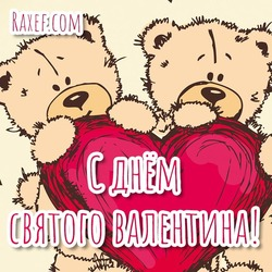 14 февраля! Открытка! Картинка! Мишка Тедди! Сердечки и теддики!