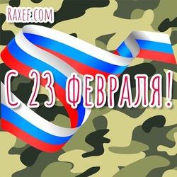23 февраля, с Днём защитника Отечества! Картинка, открытка с флагом России на военном фоне!
