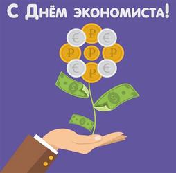 30 июня! Простая открытка на день экономиста! Ничего лишнего! Только поздравление!