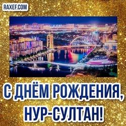 6 июля - день столицы республики Казахстан! Всех граждан и гостей страны с праздником! Картинка, открытка! Скачать беспалтно!