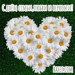 8 июля! Праздник! Красивая открытка на день семьи, любви и верности! Сердечко из ромашек! Милые, красивые ромашки для любимого человека! С днём семьи!