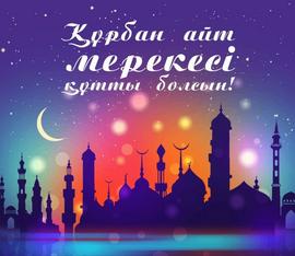 Айт мубарак!!! Поздравляю вас, мои братья и сёстры, с великим праздником Ид аль-Адха! Будьте счастливы в обоих мирах!
