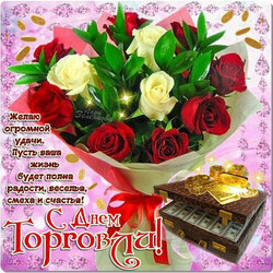 Букет роз! С днём работника торговли! Картинка красивая! Открытка в розовых тонах и с красивым букетом цветов для работницы торговли!