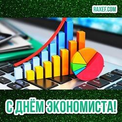 День экономиста! Открытка! 30 июня - значимая дата для экономической отрасли. Картинка для экономистов!