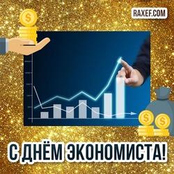 Открытка на блестящем золотом фоне ко дню экономиста! Сегодня 30 июня!