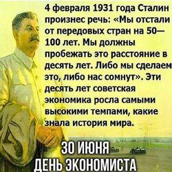 День экономиста! Открытка, картинка со Сталиным!