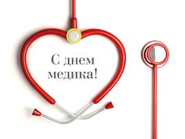 День медицинского работника! Картинка, открытка! День медика! Красивое поздравление!