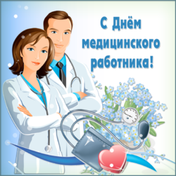День медработника! Картинка, открытка! Сегодня хочу поздравить своих коллег с днём медицинского работника!