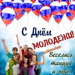 День молодежи! Картинка, открытка! 27 июня! День молодёжи в России!