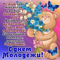 День молодежи! Картинка, открытка! Красивая и нежная с мишкой!