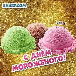 День мороженого! Картинка! Красивая открытка с мороженым на сегодняшний праздник!!!