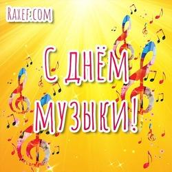 День музыки! Картинка, открытка! С днём музыки! Прекрасная картинка на день музыки!