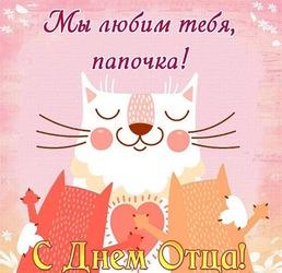 День Отца! Розовая открытка. Картинка с розовым фоном с котами. Папа кот и дочки котики. С днём Отца, любимый папа!