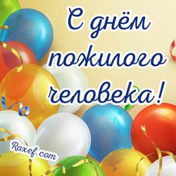 День пожилого человека! Картинка. Открытка новая и современная! С воздушными шариками! Для бабушек и дедушек на день пожилых людей!