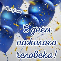 День пожилых людей. Открытка с воздушными шариками к празднику 1 октября!