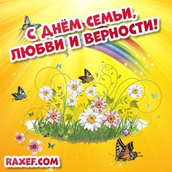 День семьи, любви и верности! Классная открытка с бабочками и радугой! Бабочки! Радуга! 8 июля!